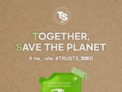 TS트릴리온, ESG 캠페인 일환..'뉴프리미엄TS샴푸 리필 파우치' 출시