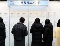 """""""청년 구직자 화이팅""""…경총, '청년고용 응원 네트워크 회의' 개최"""