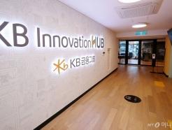 "<strong>KB금융</strong>, 와들 등 16개 혁신스타트업 선정…""협업·투자 지원"""