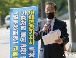 """전국철거민협의회, 이재명 고발…""""대장동 특혜 의혹 규명하라"""""""