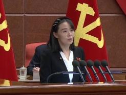 """北 김여정 """"종전선언 흥미있는 제안…때가 적절한지는 살펴야"""""""