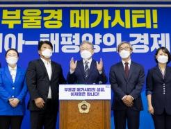 """경남 방문 이재명 """"노무현·문재인 이어 '부울경 메가시티' 완성"""" 약속"""
