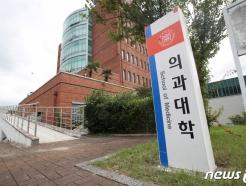 """'조민 24등→3등 오류' 부산대 공정위원장 사퇴…""""입학취소 영향 없을것"""""""