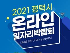 평택시 온라인 일자리박람회 '내일을 위한 내 일(my job)찾기' 개최