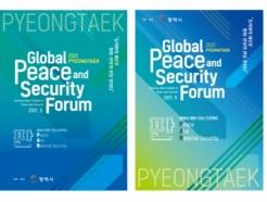 '2021 평택 국제 평화·안보 포럼' 27일부터 이틀간 열린다