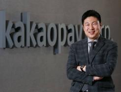 결국 IPO 미룬 카카오페이…공모가 그대로 11월 3일 상장 예정