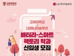 LG엔솔-고려대, 배터리학과 설립…제2의 반도체학과 되나