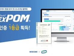 위즈코어, '넥스폼'(NEXPOM)으로 GS 인증 1등급 획득