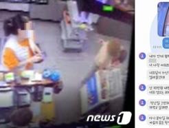 """""""너 과부야?"""" 양주 고깃집 폭언 목사모녀…공갈미수·협박·명예훼손·업무방해 혐의 다 받는다"""