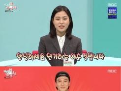 """'전참시' 이수경, 김남길에 """"깊은 유대감, 평생 대표 해달라"""""""