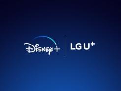 LGU+, 디즈니+와 맞손…제휴 요금제 나온다