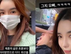 """""""초혼보다 더 최선 다해야""""…인민정, 김동성과의 재혼 언급"""