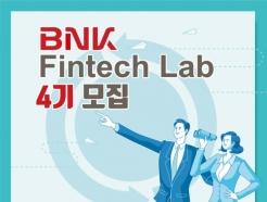 부산은행, 핀테크 스타트업 육성 'BNK 핀테크랩 4기' 모집