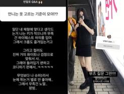 """'158㎝' 유깻잎이 밝힌 패션 비결…""""크롭티+하이웨스트"""""""