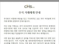 """씨엠에스에듀, 주식 거래재개 """"주주가치 제고에 최선"""""""