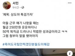 """""""상도야 특검가자""""…서민, 50억 퇴직금 두둔한 곽상도 저격"""