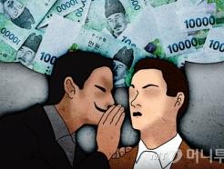 """""""2%대 수익금 보장..""""4000억대 사기 의혹 컨설팅업체 대표 구속영장"""