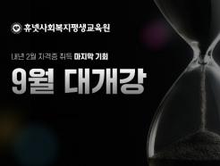휴넷사회복지평생교육원, 온라인 학점은행제 수강생 모집