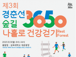삼육대 '경춘선숲길 3650 나홀로 걷기대회' 참가자 모집