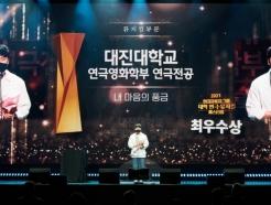 대진대, 현대자동차그룹 대학 연극·뮤지컬 페스티벌 입상