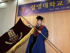 상명대, 제14대 홍성태 총장 취임식 열어