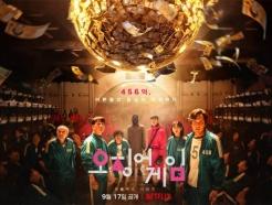 'D.P.'→'오징어게임'으로 연타석 홈런…60% 오른 韓콘텐츠주는?