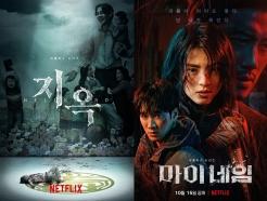 BIFF도 넷플릭스 품는다…영화·만화·문학까지 콘텐츠 '지각변동'