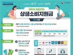 """쿠팡 NO, 마켓컬리 YES… '캐시백'에 희비갈린 유통가 """"기준 자의적"""""""