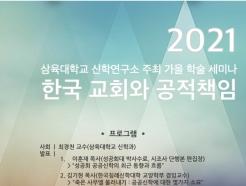 삼육대 '한국 교회와 공적 책임' 학술세미나 진행
