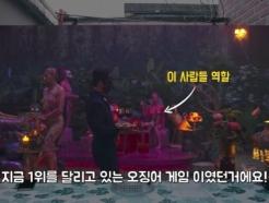 3일 일하면 500만원…'오징어게임' 외국인 배우가 거절했던 이유