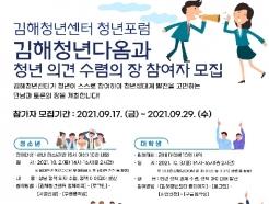 인제대 김해청년다옴, 청년 의견 수렴의 장 개최