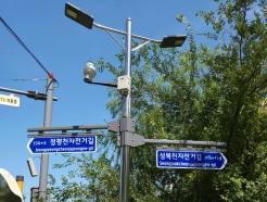 경안천·탄천 등 용인지역 14곳 자전거길에 도로명 주소 부여