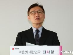 """최재형 """"임산부 바우처 60만→200만원 확대, 난임 휴직 도입"""""""