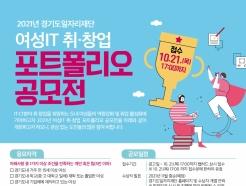 경기도일자리재단, 여성IT 포트폴리오 공모전 진행