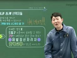"""'연봉 200억' 강사 현우진의 강남 주차 성공 비법…""""건물주 찬스"""""""