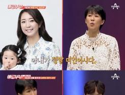 """송진우, 미모의 일본인 아내 공개→""""난 낮져밤이"""" 19금 고백"""