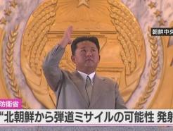 """北 올해 6번째 미사일…日방위성 """"탄도미사일 1발 가능성"""""""