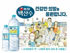 [신상품라운지]농심, 백혈병소아암 환아 돕는 '백산수' 한정판 출시
