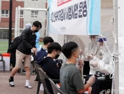 [사진]신속 PCR 검사 받는 고등학생들