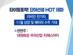 [매매의 기술] 리비안 상장 및 수주 기대! <티에스아이>