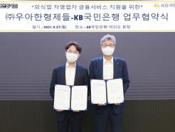 """""""외식 자영업자에 싼 대출""""…KB국민銀-배민 손잡았다"""