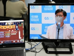 GS25, '메타버스' 게더타운서 대학생 마케터 발대식