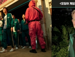뜨거운 '오징어 게임' 열풍…전 세계 76개국에서 1위 찍었다