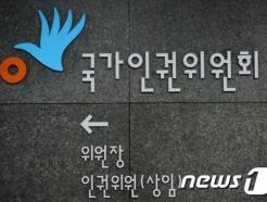 """수능감독관에 '서약서' 요구한 교육부…인권위 """"인권침해"""""""