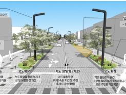 수원시, 경기도청 앞 효원로 '보행친화 공간'으로 조성