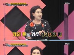 """곽정희 """"이혼 후 전재산 830만원…우울증+거식증, 41㎏ 되기도"""""""