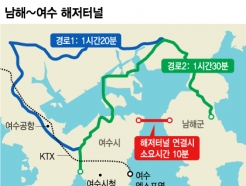 남해~여수 해저터널 뚫린다...80분→10분으로 단축