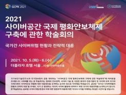 """""""사이버 위협에 공동 대응해야""""...국정원, 국제 학술회의 개최"""