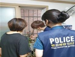 성북경찰서·구청, 女 1인 가구 대상 여성안심홈세트 무상지원