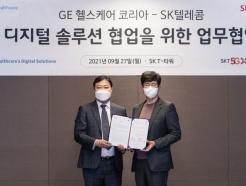 SKT, GE헬스케어와 '디지털 헬스케어' 사업 협력